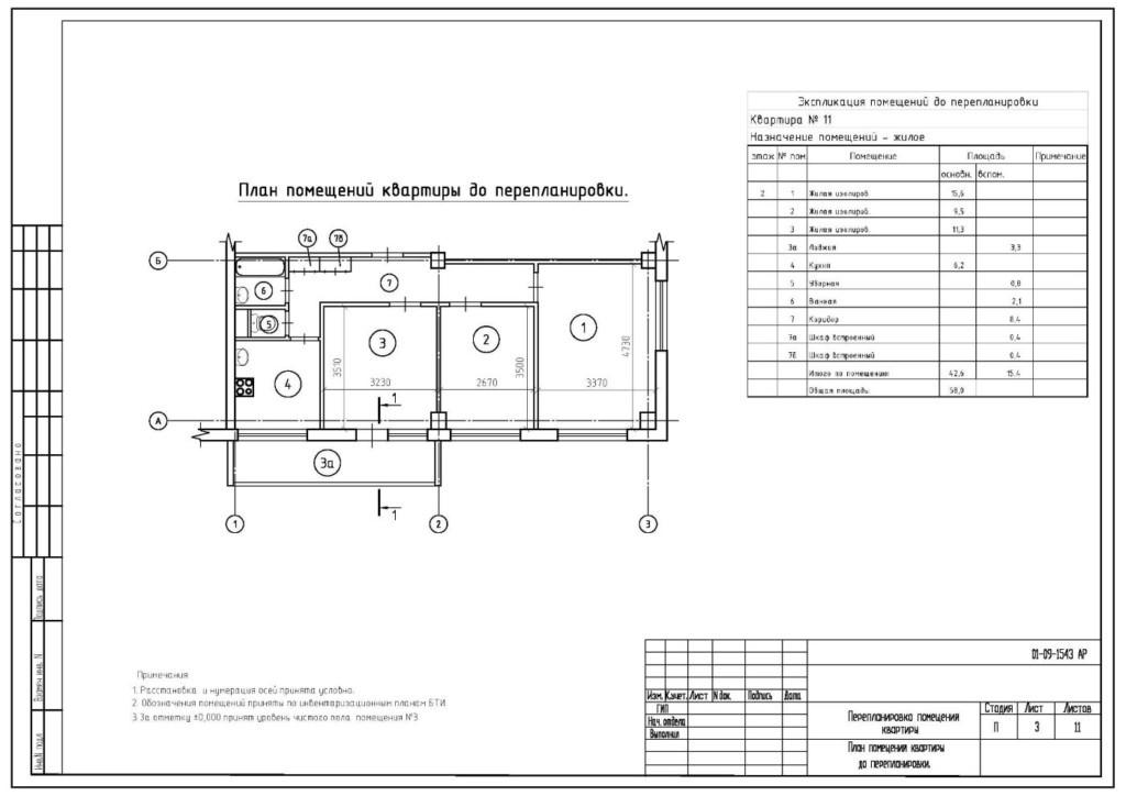План-схема квартиры до перепланировки