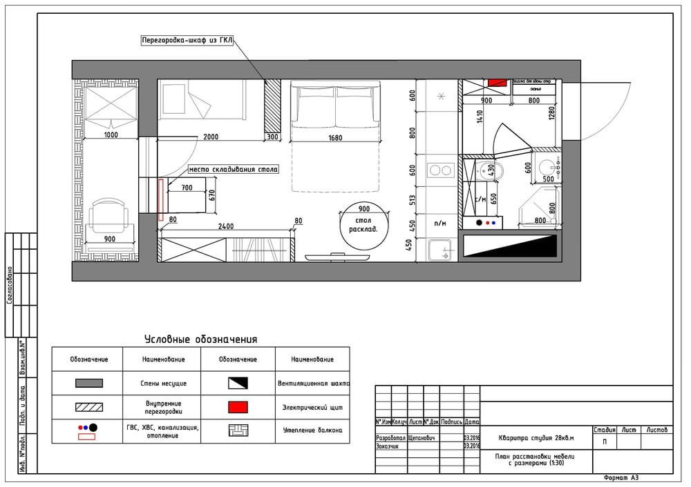 План квартиры студии площадью в 26 квадратных метров